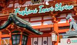 เที่ยวญี่ปุ่นแวะเที่ยว ..ศาลเจ้าเทพเจ้าจิ้งจอกอินาริ (Fushimi Inari Shrine)