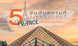 ฝรั่งเศส ประเทศสุดศิวิไลซ์ 5 อันดับสถานที่ สวยพราวเสน่ห์