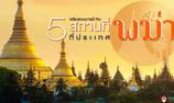 ไหว้พระพม่า รวม 5 สถานที่ทำบุญ เสริมดวงบารมี