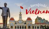 ข้อควรรู้ก่อนเลือกเดินทางไปเวียดนาม