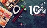 สุดยอด! 10 เมนูอาหารญี่ปุ่นยอดนิยม ไปเที่ยวญี่ปุ่นแล้วต้องโดน...