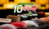 สุดยอด! 10 เมนูอาหารญี่ปุ่นยอดนิยม ไปเที่ยวญี่ปุ่นแล้วต้องโดน