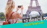 10 เรื่องน่ารู้ก่อนไปเที่ยวฝรั่งเศส - ไปทั้งที ต้องไม่มีคำว่าพลาด!