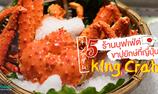 กินหรูปูอร่อย! ตะลอนกิน 5 ร้านบุฟเฟ่ต์ขาปูยักษ์ที่ญี่ปุ่น