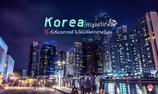 Seoul Romance ~ รวม 8 สถานที่ท่องเที่ยวเกาหลี ที่ไม่ได้มีดีแค่ตอนกลางวัน