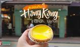 ตะลอนกิน อิน ฮ่องกง #2 ร้านไหนดี มีอะไรเด็ดบ้าง...ไปดูกัน !!!