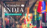 ซื้ออะไรดีที่อินเดีย? รวม 10 ของฝากจากอินเดีย ราคาเบาๆสไตล์คนประหยัด