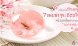ให้มันเป็นสีชมพู! รวม 7 ขนมซากุระดีต่อใจ พร้อมกลิ่นอายของ'ดอกซากุระ'