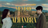 #ขอพื้นที่ติ่ง! ตามรอยประธานยูจินอู & จองฮีจู แห่งซีรีย์ Memories of the Alhambra