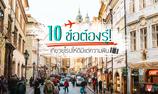 10 ข้อต้องรู้! เตรียมตัวเที่ยวยุโรปให้ดี มีแต่ความฟิน