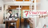 7 ร้านกาแฟบรรยากาศดีในโตเกียว พร้อมพิกัด