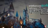 ใครสาวกแฮร์รี่ พอตเตอร์ยกมือขึ้น! พาไปเที่ยวตามรอยแฮร์รี่ พอตเตอร์ สุดฟินที่อังกฤษ !!