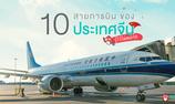 รู้ไว้ไม่พลาด 10 สายการบินของจีน  เที่ยวจีนครั้งนี้ไปสายการบินไหนดีนะ ??