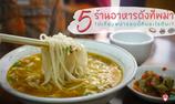 ไปพม่ากินไรดี? แนะนำเมนูสุดชิคกับ 5 ร้านอาหารดังในพม่า