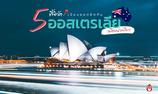 """ตะลุย 5 เมืองยอดฮิตใน """"ออสเตรเลีย"""" เมืองน่าเที่ยว"""