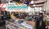 10 ร้านอาหาร ออสเตรเลีย ถูกปาก 'คนไทย' ติดใจ 'ชาวออสซี่'