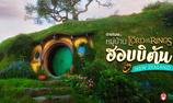 ตามรอย The Lord of The Ring ที่หมู่บ้าน Hobbiton นิวซีแลนด์