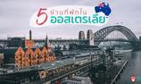 5 ย่านที่พักในออสเตรเลีย ราคาย่อมเยาว์ ไปเรียนก็ได้ไปเที่ยวก็ดี