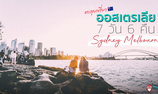เที่ยวออสเตรเลีย ซิดนีย์-เมลเบิร์น 7 วัน 6 คืน  ดีต่อใจสบายกระเป๋า