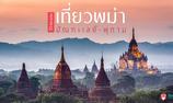 รีวิวตะลอนเที่ยวพม่า มัณฑะเลย์-พุกาม
