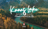 5 พิกัดชมความสวยงามของทะเลสาบคานาสือ  ประเทศจีน