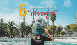 """6 จุดเช็คพอยต์ที่ไม่ควรพลาดเมื่อมา """"เที่ยวตุรกี"""""""