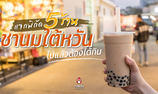 ไปเที่ยวไต้หวัน ไปกินชานมไต้หวัน ร้านไหนดี?