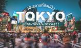 10 สถานที่ช้อปปิ้งในโตเกียว บอกแหล่งช้อปปิ้งไม่อั้น พร้อมพิกัดการเดินทาง