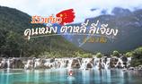 รีวิวเที่ยวคุนหมิง ต้าหลี่ ลี่เจียง 4 วัน 3 คืน ฉบับไปกับทัวร์ !!