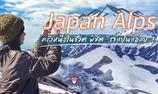 """ตะลึงกับ """"เจแปนแอลป์""""กำแพงหิมะสูงระฟ้า มหึมา ในญี่ปุ่น !!"""