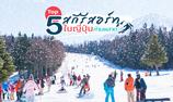 หน้าหนาวไปเล่นสกีที่ญี่ปุ่นดีกว่า รวม 5 สกีรีสอร์ทในญี่ปุ่นที่ห้ามพลาด