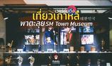 เที่ยวเกาหลีเวอร์ชั่นติ่ง - พาตะลุย SM Town Museum ที่ Coex Atrium