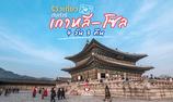 รีวิวเที่ยวเกาหลีกับทัวร์เกาหลี-โซล 4 วัน 3 คืน