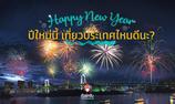 Happy New Year ปีใหม่นี้ เที่ยวประเทศไหนดีนะ ?