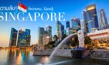 """เก็บมานาน 5 เรื่องจริงใน """"สิงคโปร์"""" ที่บางคนอาจไม่เคยรู้"""
