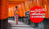 5 สถานที่เที่ยวเสริมแต้มบุญ กับศาลเจ้าชื่อดังในญี่ปุ่น