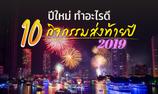 ปีใหม่ ทำอะไรดี 10 กิจกรรมส่งท้ายปี 2019