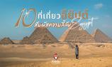 10 พิกัดที่ท่องเที่ยวอียิปต์ สัมผัสโลกเร้นลับ 5,000 ปี