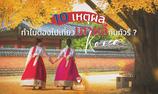 10 เหตุผล ไปเที่ยวเกาหลีกับทัวร์ แล้วจะรู้ว่ามันดียังไง !