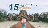 15 ที่เที่ยวต่างประเทศ ไปเที่ยวช่วงปีใหม่ สวยนะไปเที่ยวเลย
