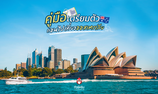 คู่มือ เตรียมตัวก่อนไปเที่ยวออสเตรเลีย ฉบับ 2020
