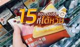 15 สิ่งต้องซื้อกิน รวมลิสต์เมนูสุดอร่อยในร้านสะดวกซื้อที่ไต้หวัน