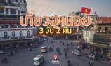 เที่ยวฮานอย 3 วัน 2 คืน เที่ยวแบบเต็มอิ่ม ที่เวียดนาม