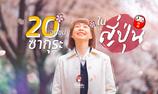ฟินให้สุดกับ 20 จุดชมซากุระในญี่ปุ่น หนึ่งปีมีครั้งเดียว