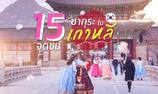 ตามเก็บ 15 จุดชมซากุระในเกาหลี ดีดี๊ มีแต่ความฟิน