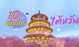 ปังไม่หยุด 10 จุดชมซากุระในไต้หวัน สวยไม่แพ้ที่ใดในโลก