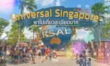 รีวิว Universal Singapore มาเที่ยวสิงคโปร์ครั้งหน้าห้ามพลาด