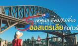 5 เหตุผล ที่ควรไปเที่ยวออสเตรเลียกับทัวร์