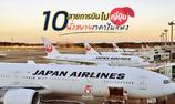 รวม 10 สายการบินไปญี่ปุ่น นั่งสบายราคาไม่แพง