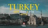 พาเที่ยวตุรกี เมือง 2 ทวีป (เมืองแห่งแมวอ้วน)